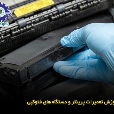 دوره آموزش تعمیرات پرینتر و دستگاه های فتوکپی