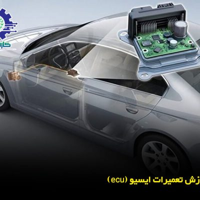 دوره ایسیو خودروهای سواری - کاردانش
