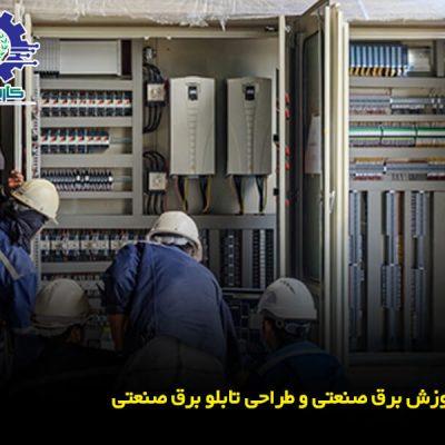 دوره آموزش برق صنعتی و طراحی تابلو برق صنعتی - کاردانش